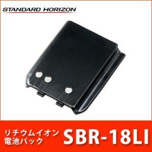 SR40/45用リチウムイオン電池パック SBR-18LI  スタンダードホライゾン|tech21