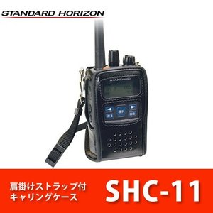 肩掛けストラップ付キャリングケース SHC-11 スタンダードホライゾン 簡易無線用|tech21