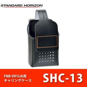 ハードケース(L) SHC-13 スタンダードホライゾン 簡易無線用(FNB-V92LIA装着)|tech21