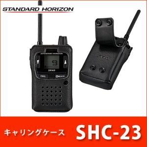 (今ならポイント15倍) SR40/45用キャリングケース SHC-23 スタンダードホライゾン|tech21