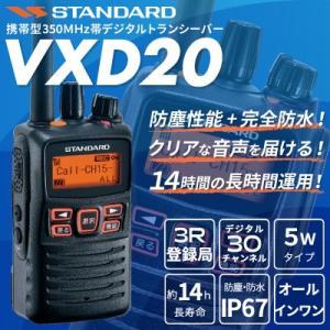 (今ならポイント15倍) 防災に 登録局デジタル簡易無線機 VXD20 スタンダード 5W機 インカム 無線機 デジタル無線機|tech21