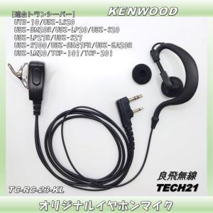 イヤホンマイク ケンウッド トランシーバー デミトス用 インカム TC-ES-P02-KL tech21