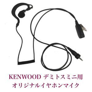 イヤホンマイク ケンウッド トランシーバー デミトスミニ用 インカム TC-ES-P02-KM tech21