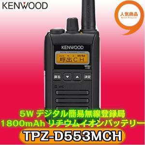 ケンウッド TPZ-D553MCH デジタル簡...の関連商品9