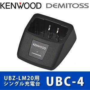 UBZ-LM20用シングルチャージャー 充電器 UBC-4 ケンウッド KENWOOD tech21