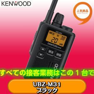 トランシーバー UBZ-M31 ブラック 黒 DEMITOSS mini ケンウッド KENWOOD インカム 無線機 tech21