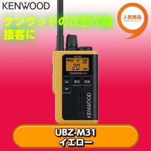 トランシーバー UBZ-M31 イエロー 黄 DEMITOSS mini ケンウッド KENWOOD インカム 無線機 tech21