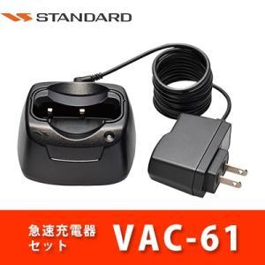 急速充電器ACアダプタ付きセット VAC-61 スタンダード|tech21