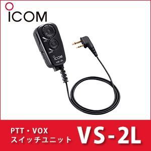 (今ならポイント15倍) PTT・VOXスイッチユニット VS-2L iCOM ICOM アイコム|tech21