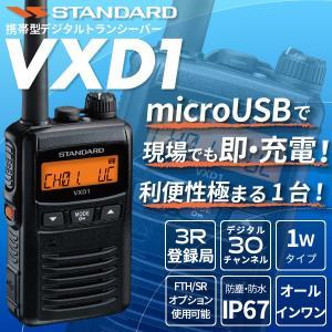 登録局デジタル簡易無線機 VXD1 スタンダード 1W機 インカム 無線機 デジタル無線機|tech21