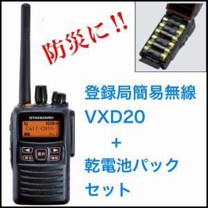 デジタル簡易無線登録局 VXD20 乾電池パック FBA-34 防災セット