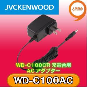 JVCKENWOOD デジタルワイヤレスインターカムシステム ACアダプター WD-C100AC|tech21