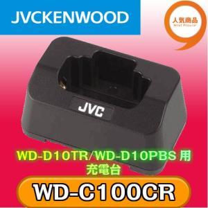 JVCKENWOOD デジタルワイヤレスインターカムシステム 充電台 WD-C100CR|tech21