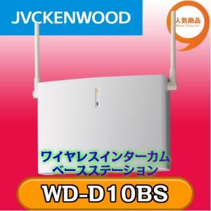 JVCKENWOOD デジタルワイヤレスインターカムシステム ベースステーション WD-D10BS|tech21