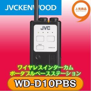 JVCKENWOOD デジタルワイヤレスインターカムシステム ポータブルベースステーション WD-D10PBS|tech21