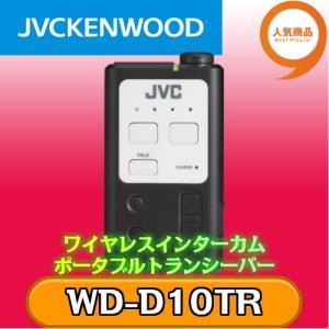 JVCKENWOOD デジタルワイヤレスインターカムシステム ポータブルトランシーバー WD-D10TR|tech21