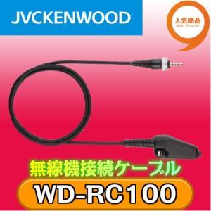 JVCKENWOOD デジタルワイヤレスインターカムシステム 無線機接続ケーブル WD-RC100|tech21