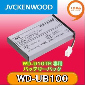 JVCKENWOOD デジタルワイヤレスインターカムシステム ポータブルトランシーバー WD-D10TR用バッテリーパック WD-UB100|tech21