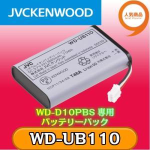 JVCKENWOOD デジタルワイヤレスインターカムシステム ポータブルベースステーション WD-D10PBS用バッテリーパック WD-UB110|tech21