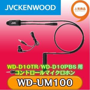 JVCKENWOOD デジタルワイヤレスインターカムシステム コントロールマイクロホン WD-UM100|tech21