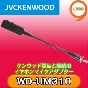 JVCKENWOOD デジタルワイヤレスインターカムシステム イヤホンマイクアダプター WD-UM310|tech21
