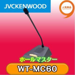 JVCKENWOOD デジタルワイヤレスインターカムシステム ホールマスター(操作器) WT-MC60|tech21