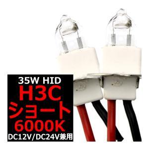 汎用HIDバーナー 単品 35W H3Cショート 6000K 補修用に 12V/24V 2本set