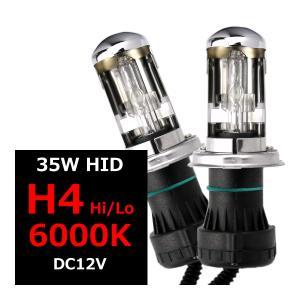 汎用HIDバーナー 単品 35W H4 6000K Hi/Lo スライド式 2本set
