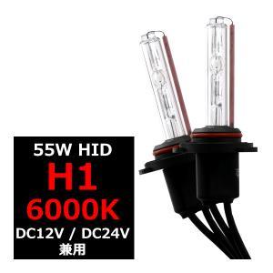 汎用HIDバーナー 単品 55W H1 6000K 交換/補修用に 12V/24V 2本set