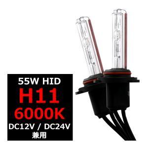 汎用HIDバーナー 単品 55W H11 6000K 交換/補修用に 12V/24V 2本set