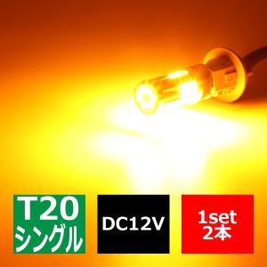 ハイフラ防止 キャンセラー 内蔵 爆光LEDバルブ T20 シングル W3x16d アンバー 12V BZ057|tech