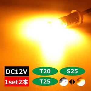 LEDウインカー ポジション バルブ ホワイト アンバー ハイフラ防止 T20 S25 BAY15d 3157 T25 ダブル|tech