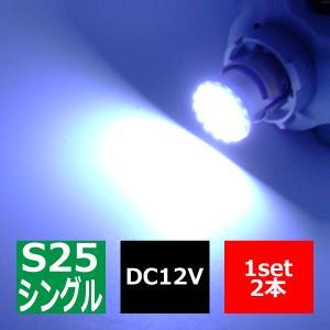 S25 G18 LED シングル ホワイト BA15s LED ホワイト 22連SMD LED 12...
