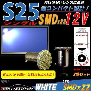 メール便対応商品 S25 G18 LED シングル ホワイト BA15s LED ホワイト 22連S...