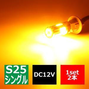 ハイフラ防止 キャンセラー 内蔵 爆光LEDバルブ S25 シングル BA15s ピン角180度 アンバー 12V CZ079|tech