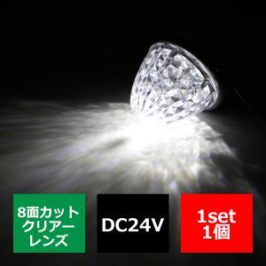 LEDバスマーカー ランプ 24V専用 汎用 クリスタル8面カット ホワイト  FZ118|tech