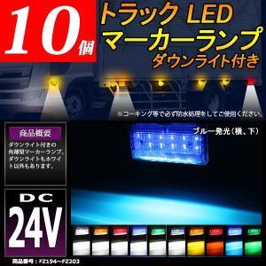 トラック マーカー ランプ 24V 薄型 角型 路肩灯 ダウンライト付 LED サイドマーカー 選べる10種類10個|tech