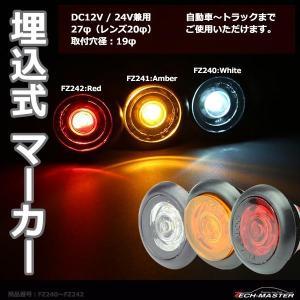 埋込式 LEDマーカーランプ ホワイト DC12V/24V兼用 取付穴径19φ 防水 自動車/トラックなど ホワイト/アンバー/レッド FZ240〜FZ242|tech