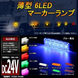 格安 トラック マーカー ランプ 24V 薄型 6LED 角型 路肩灯 ダウンライト付 LED サイドマーカー FZ258〜FZ268|tech