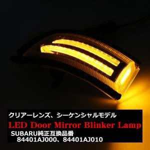 LED ドアミラー シーケンシャル ウインカー スバル用 WRX STI S4 VAB/VAG イン...