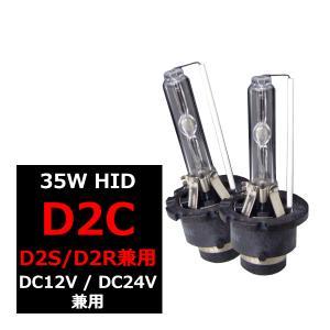 純正交換用 HIDバルブ D2S/D2R/D2C バーナー 12V/24V 4300K/6000K/8000K/10000K/12000K  2本セット|tech
