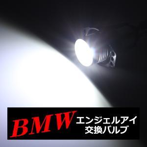 BMW イカリング LED 交換バルブ 3シリーズ E90 E91 前期  HZ027|tech