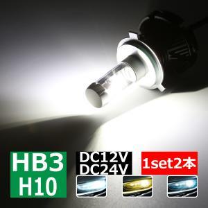 高輝度LEDヘッドライト HB3 H10兼用 ヘッドランプ バルブ 車検対応 12V 24V対応 HZ039|tech