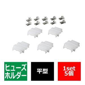 平型ヒューズ ホルダー 簡易組み立てタイプ 5個入り  IZ082|tech