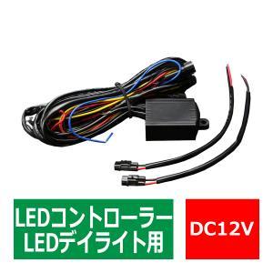 12V用 汎用 LED デイライト コントローラー 減光機能...