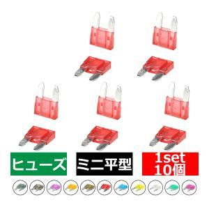 選べる1A〜35A ミニ平型ヒューズ 10個入り ブレードヒューズ 車用  IZ110〜IZ120|tech