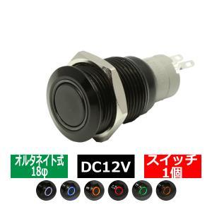 LED リング φ18 汎用 プッシュスイッチ12V用 小型 防滴 ブラックフェイス  IZ163|tech