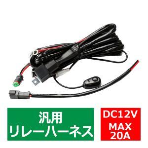 リレーハーネス 12V 20A フォグランプ/作業灯/投光器 スイッチ付 汎用 1出力 IZ166|tech