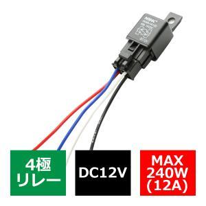 汎用 4極 リレー 4Pリレー 12V 240W 各種電装品の取り付けにオススメ IZ247|tech