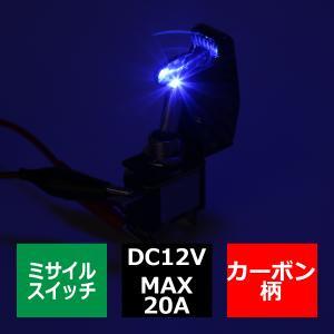ミサイル トグル スイッチ 12V カバー カーボン柄 スイッチLEDブルー  IZ269-B|tech